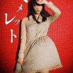 [SKE48] Matsui Rena 2nd Photobook Hemeretto