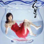[SKE48] Matsui Rena 1st PhotoBook Kingyo [Goldfish]