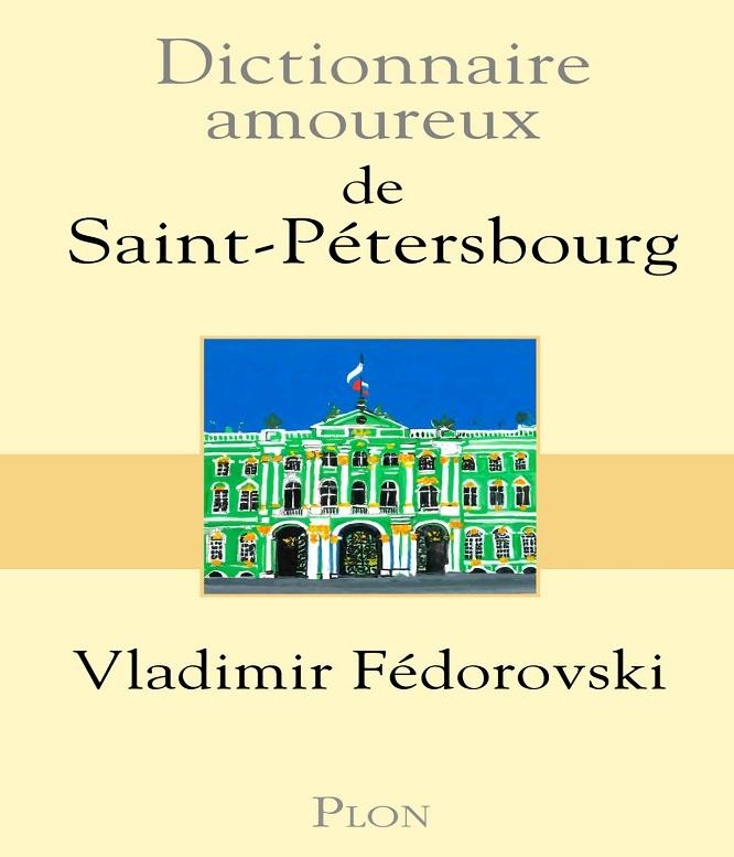 Dictionnaire amoureux de Saint-Pétersbourg – Vladimir Fedorovski
